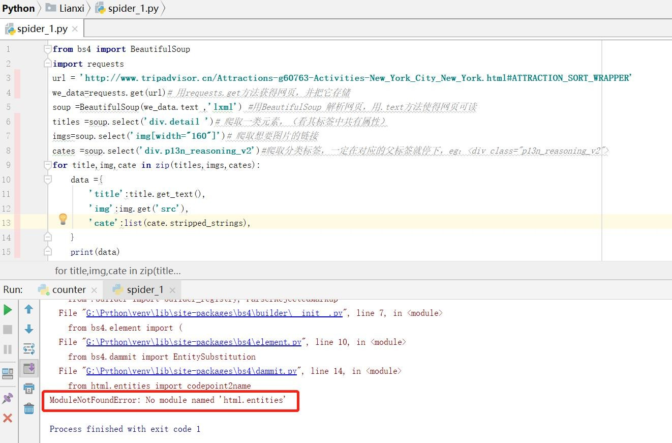 Python爬虫出现ModuleNotFoundError: No module named 'html entities