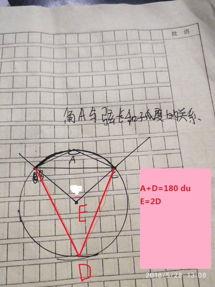 弧与弦的比例关系