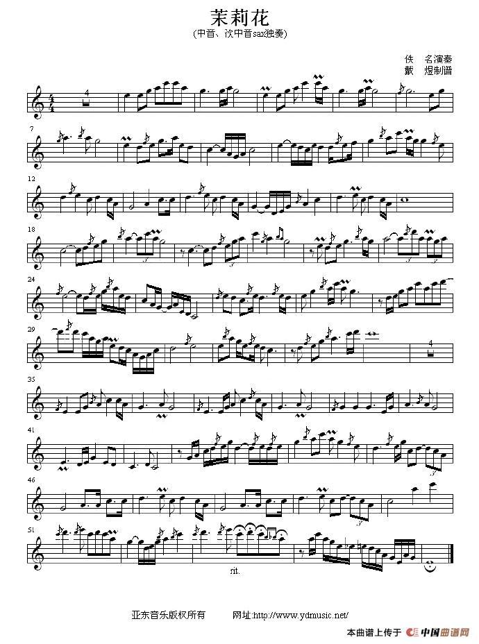 萨克斯独奏茉莉花_用中音萨克斯能演奏那首高音的茉莉花吗?