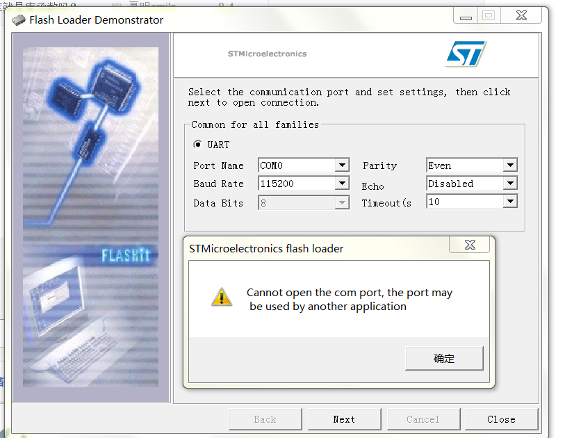 在安装stm32 Flash Loader Demo烧录软件出现的错误!!!_百度知道