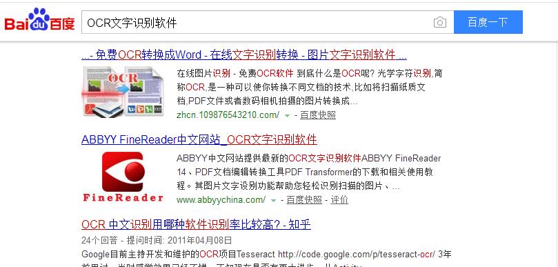 如何把online OCR的结果转换成word文档_百度知道