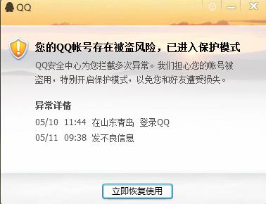 帮她改qq密码_为什么我的QQ修改密码还是登不上去呢?_百度知道