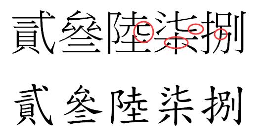 中国繁体字大全_数字繁体字怎么写_百度知道