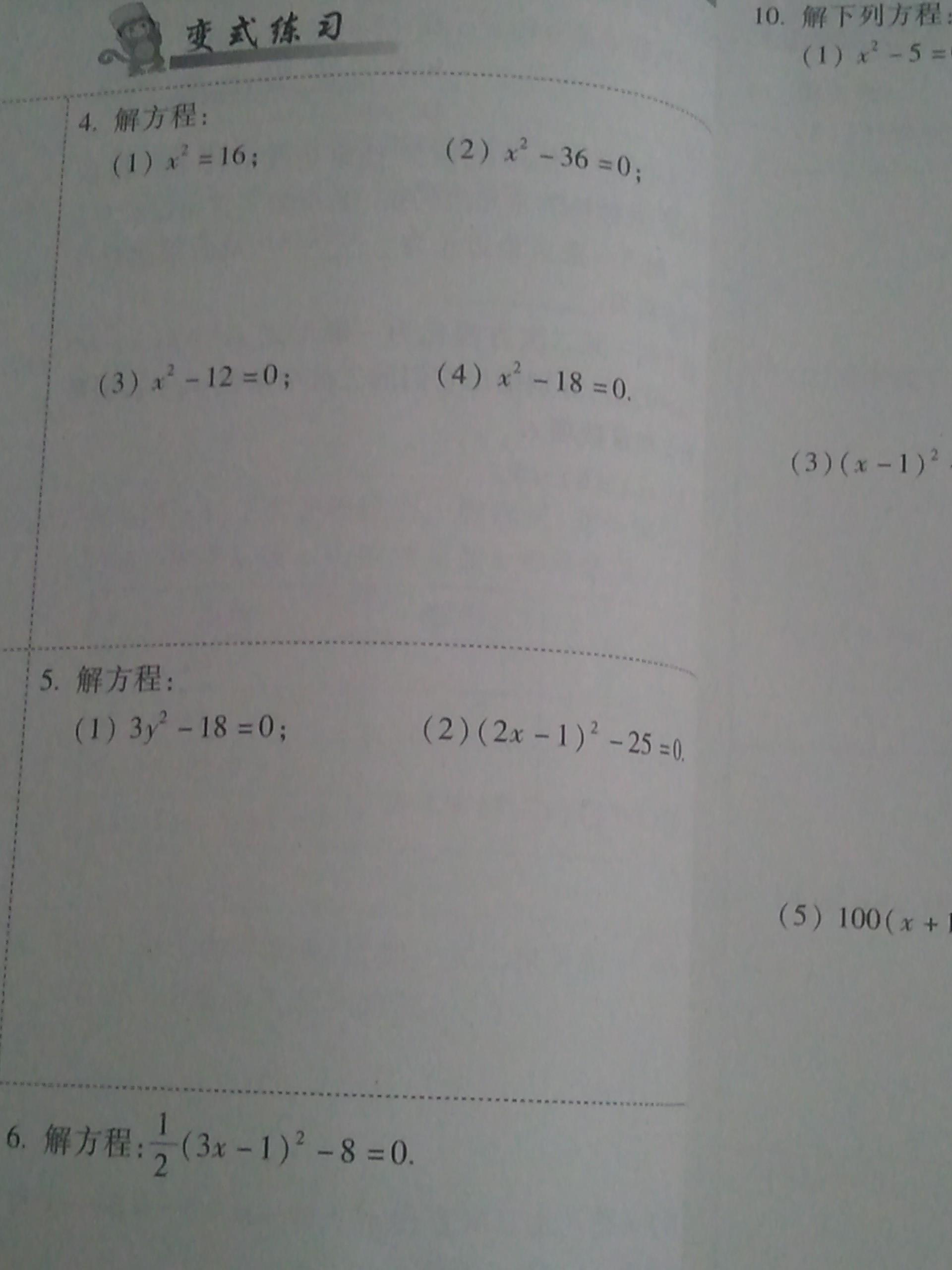 直接开平方法20题 直接开平方法计算题