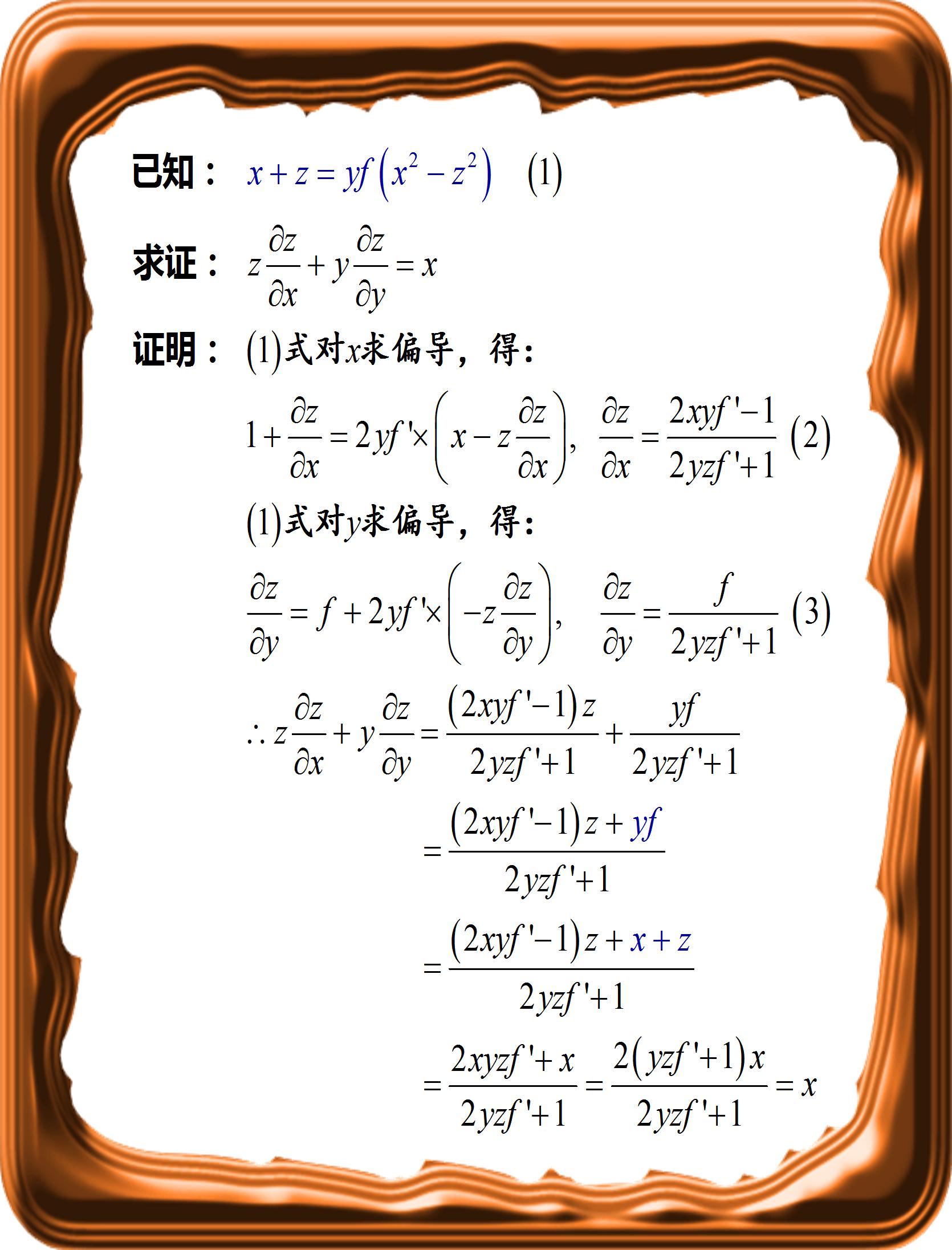 �yf�y�y��y>{��Z[_设x+z=yf(x^2-z^2),证明z乘以z对x的偏导加y乘以z对y的偏导=x_百度知道