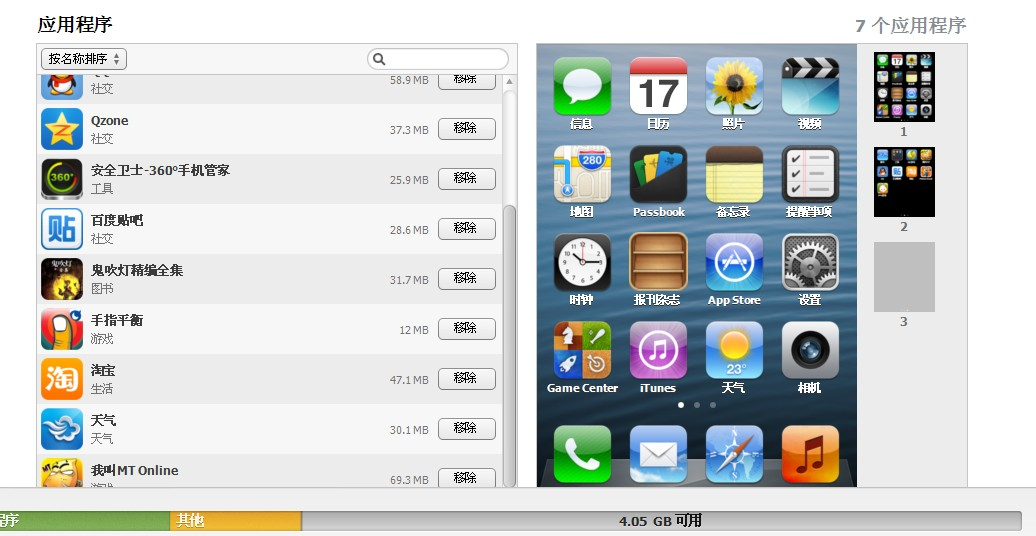 为什么在itunes中下载好的软件在iphone4里找不到啊
