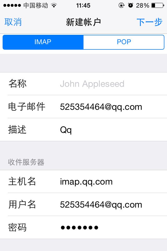 苹果手机邮件账户错误_苹果手机里邮箱账户错误 v118.com