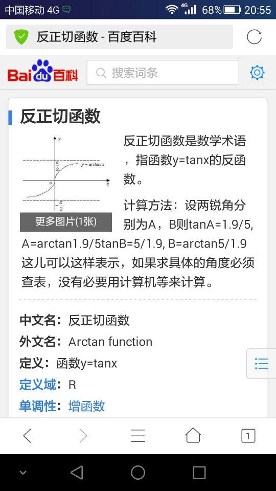 数学中arctan(2-根号3)是什么意思,是tan的一种吗?_百度知道