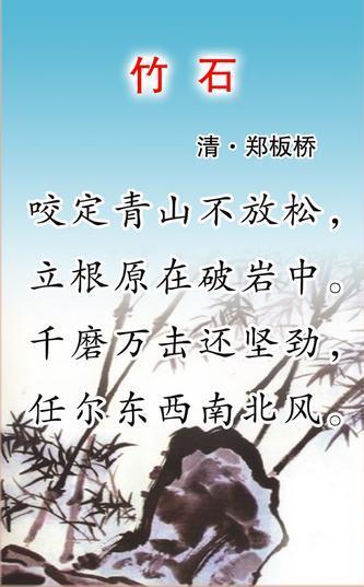 竹石这篇诗怎么写