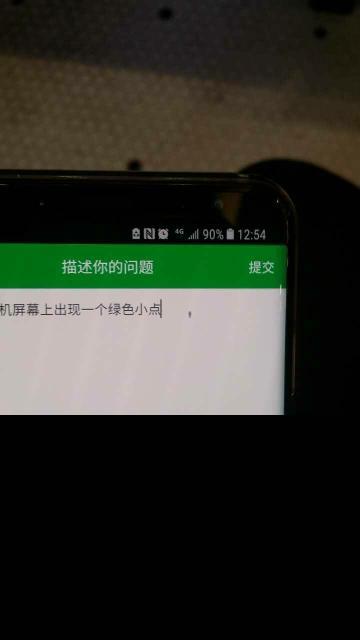 三星s8+手机屏幕上出现一个绿色小点 买了两个