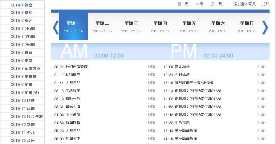 央视8套节目表_央视1套节目表_央视1套节目单 - 随意云