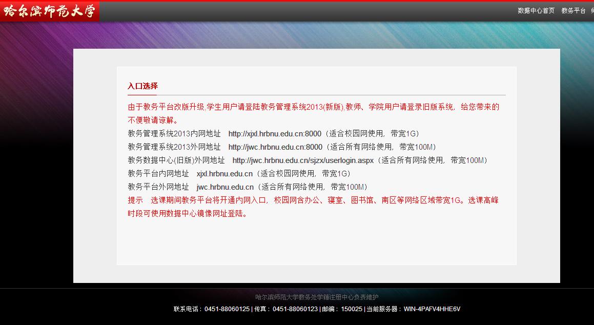 哈尔滨师范大学教务_展开全部 网站正在维护吧,你可以问问教务处,哈尔滨师范大学教务处