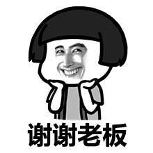 微信红包谢谢动态图片_头上有个谢谢老板的红包动态搞笑图片那里有_百度知道