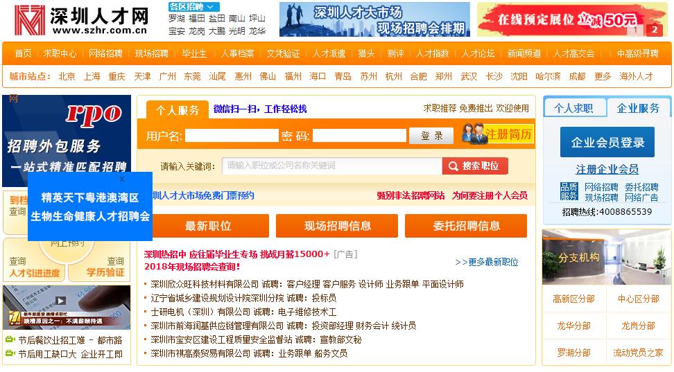 深圳兼职招聘_深圳招聘网站有哪些_百度知道