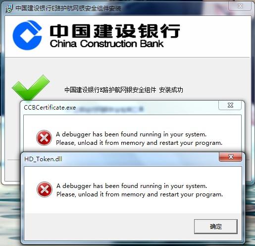 "安装网银护件时弹出如下对话框""A debugger has been found in your system……""请问是什么原因啊?"