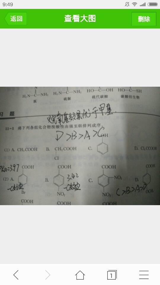 羧酸及其衍生物_羧酸及其衍生物酸性强弱判定。 第一问具体怎样判定_百度知道