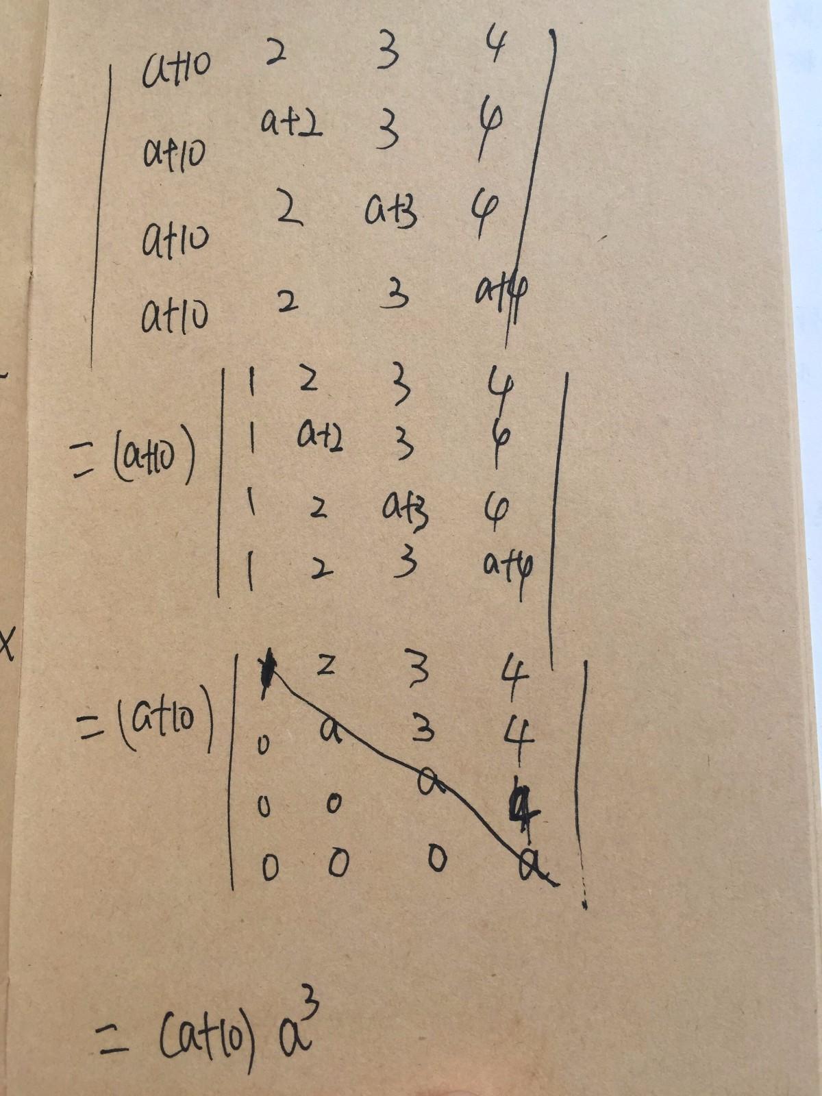 行列式规律