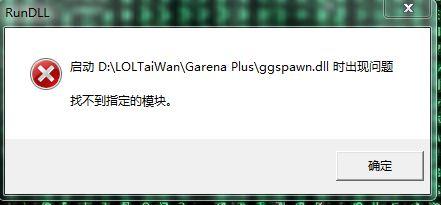 garena plus ggspawn.dll