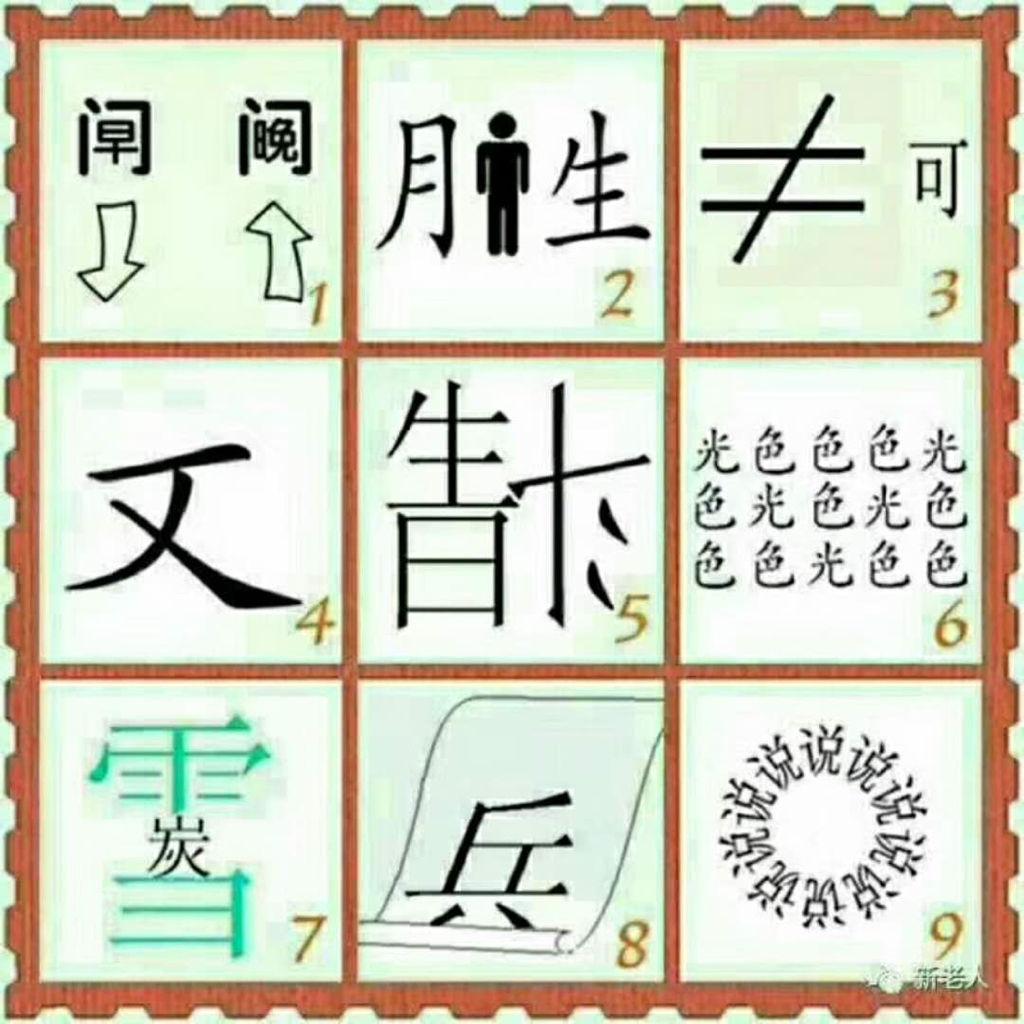 十猜成语一个成语是什么成语_表情 看图猜成语升级版答案猜出来你就是神噢
