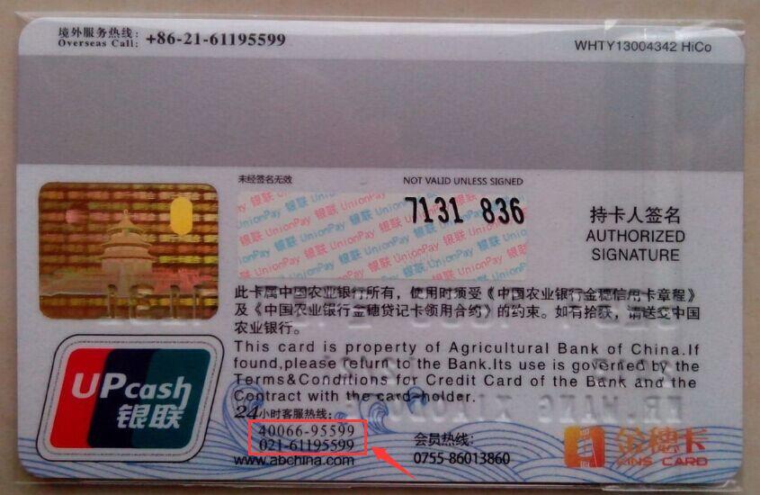 南京银行银行卡激活_中国农业银行信用卡打什么电话激活?_百度知道