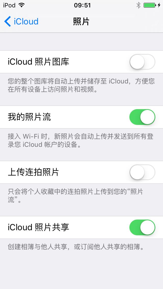 icloud照片流怎么用_用新的iPhone怎么浏览iCloud上面的照片_百度知道