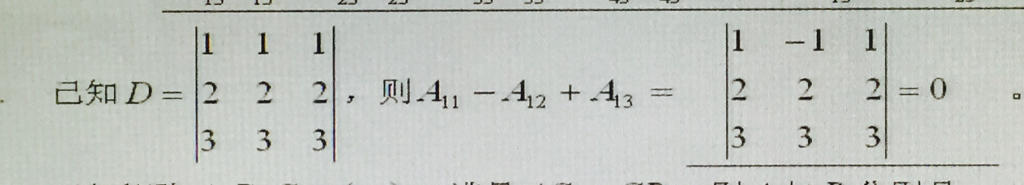 如何求代数余子式_线代行列式,代数余子式_百度知道