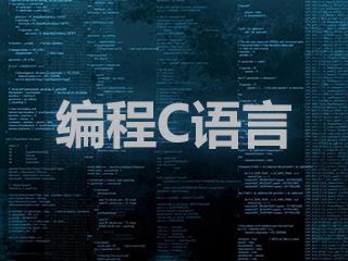 c语言短路现象