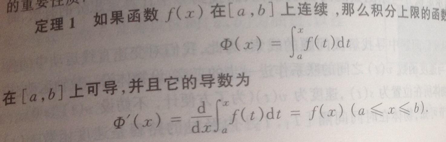 函数在闭区间连续,则