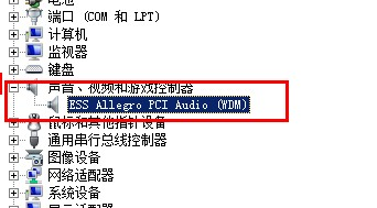 DRIVERS FOR ESS TECHNOLOGY ALLEGRO-1.COMM AUDIODRIVE
