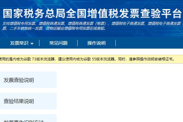 四川国税局发票查询_四川省国税局发票查询专网_百度知道