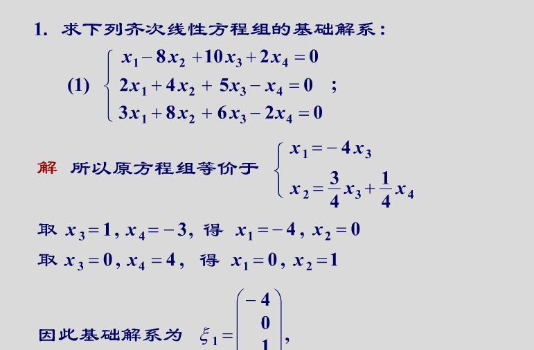 齐次线性方程组的基础解系,如何...