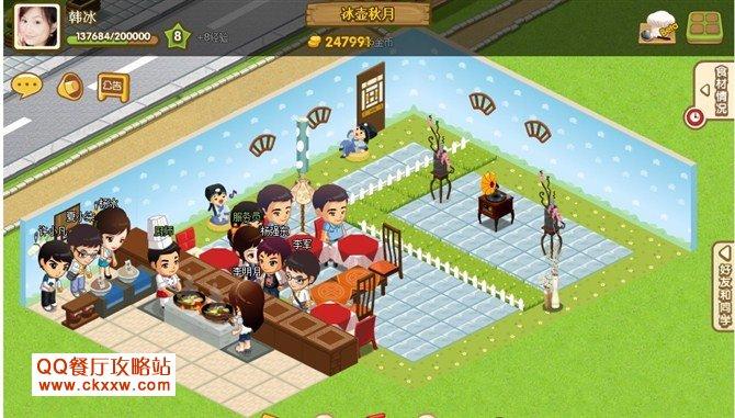 qq餐厅服务员和厨师_QQ餐厅 、桌子怎么摆法升级最快?!_百度知道