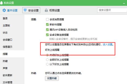 好友上线通知_手机QQ设置的好友上线提醒怎么取消?_百度知道