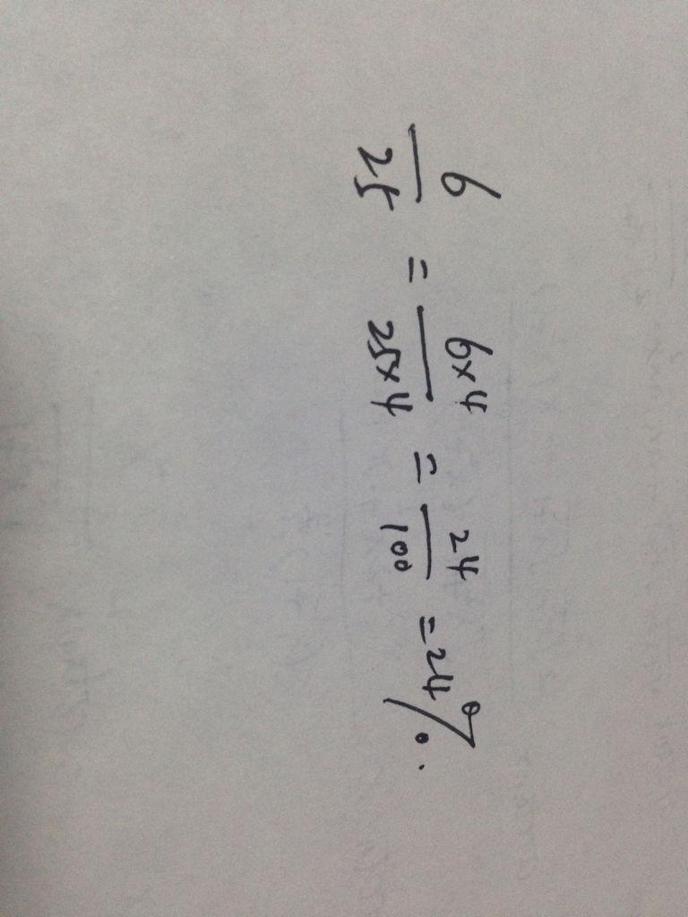 25.7化成分数是多少啊