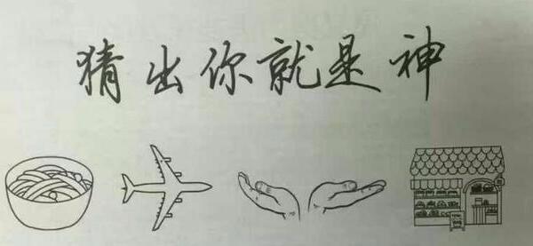双手猜一成语_木猜一成语疯狂看图