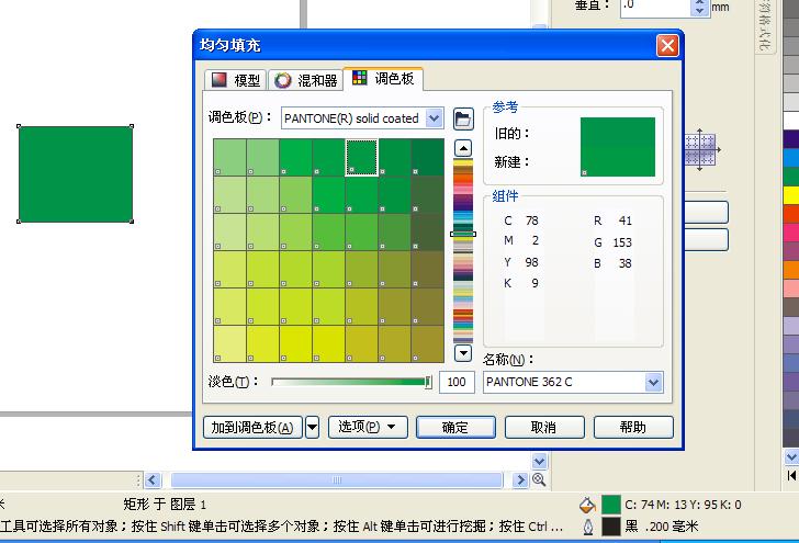 亚洲色囹?a?c._已知的c:74 m:13 y:95 k:0数值,请问对应的潘通色卡号