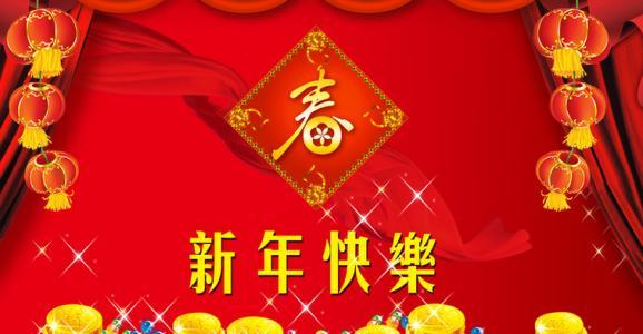 春节对联名言