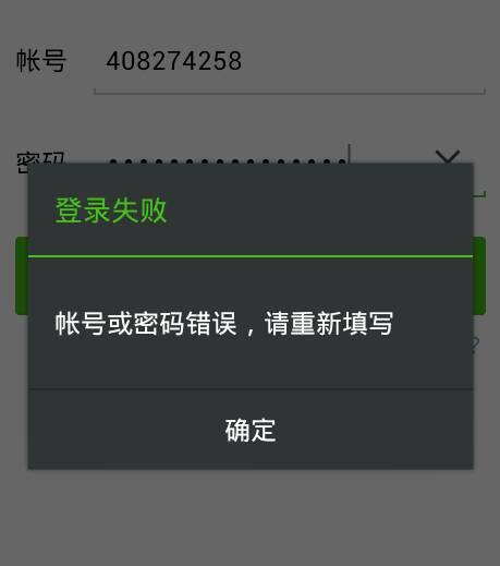 qq号_为什么我用QQ号登陆微信,登陆不上去??账号,密码都没错啊