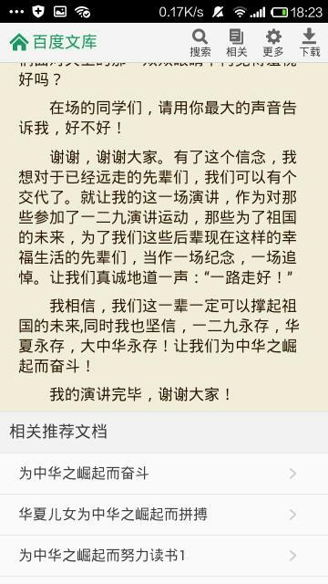 为自己工作演讲稿_为中华之崛起而奋斗演讲稿_百度知道