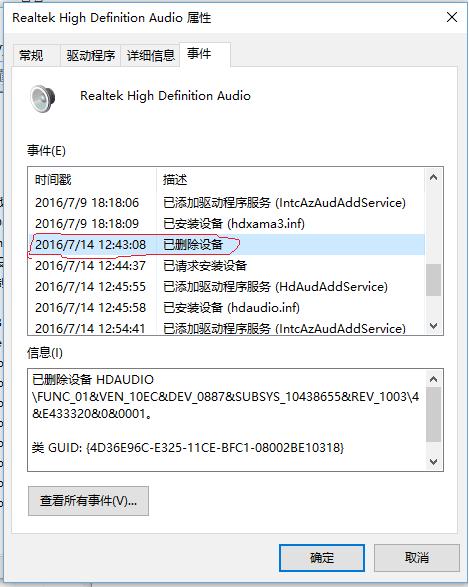 我把声卡驱动卸载了_升级win10之后 每次开机都要重新装声卡驱动?_百度知道
