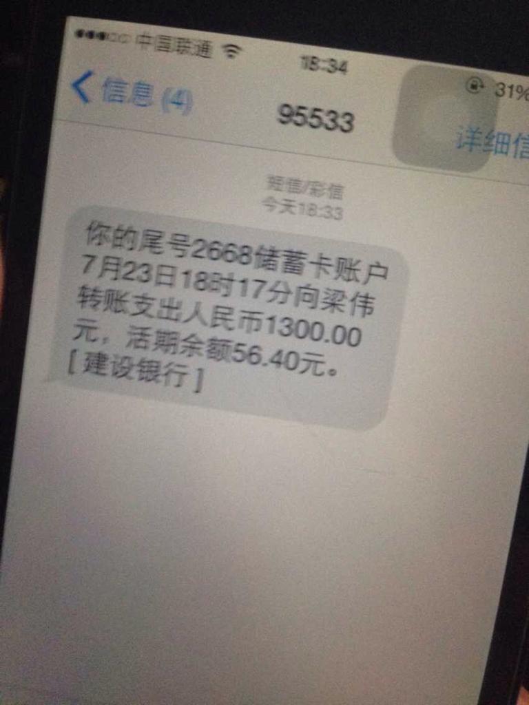 中国银行余额短信截图_急求大神解答!!!请问建设银行越狱转账余额不足的话能不能 ...