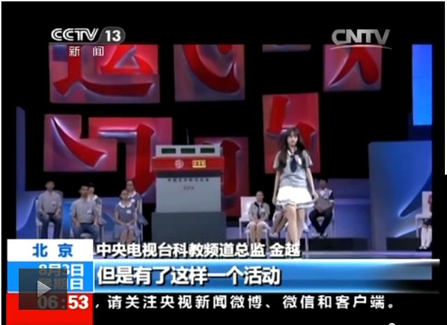中国听写大会_中国汉字听写大会,这个女的是谁?_百度知道