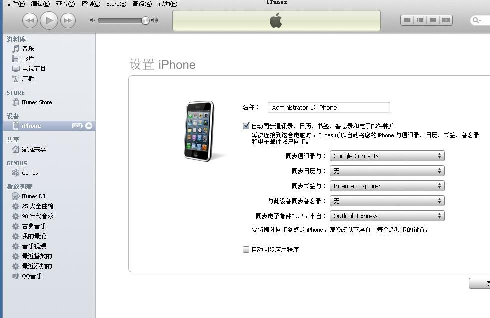iphone itunes找不到同步