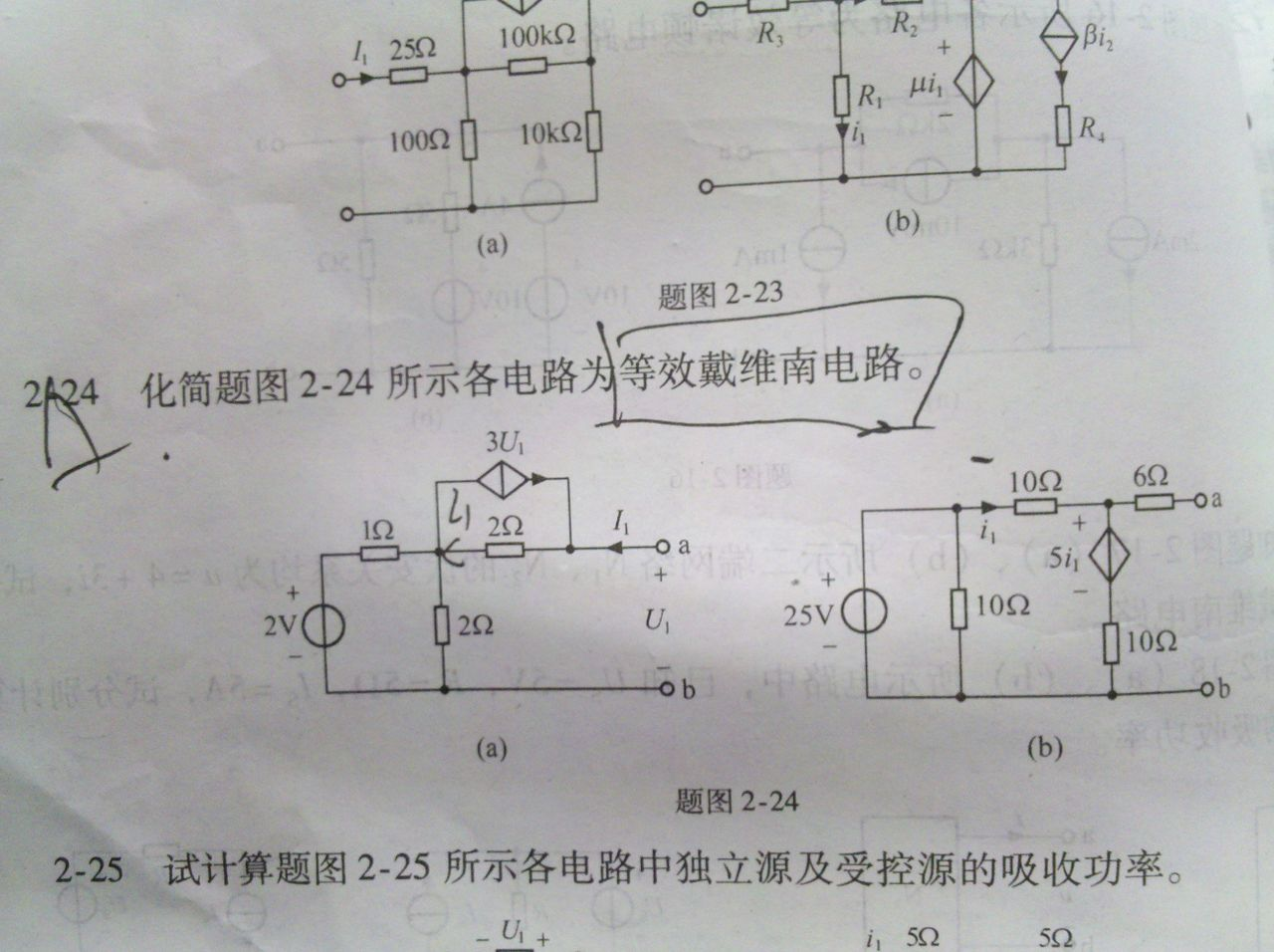 一个电路分析题目 简化为戴维南电路