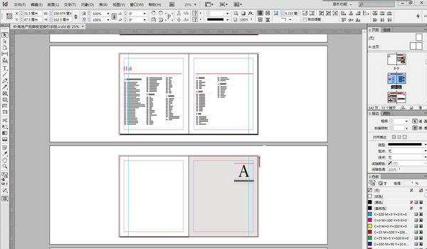 indesign 導出是pdf交互格式 和打印格式有什么區別.圖片