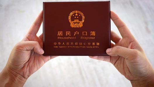 北京人和外地人结婚以后户口问题!