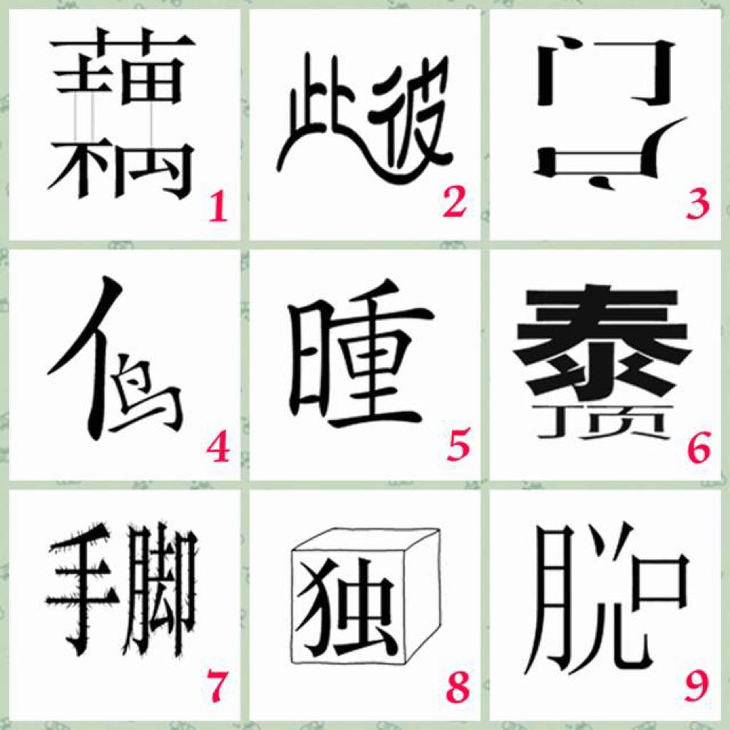 猜怒字成语是什么成语_请远离这些 江湖书法