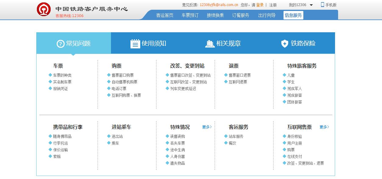 中国铁道部官网订票_12306每天几点放票?_百度知道
