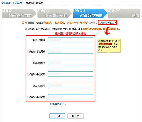 帮她改qq密码_QQ号密码为什么会被别人知道?为什么我改QQ密码了,别人还是知道 ...