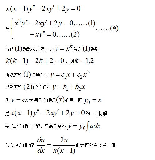 求解常微分方程:x(x-1)y''-2xy'+2y=0_百度知道